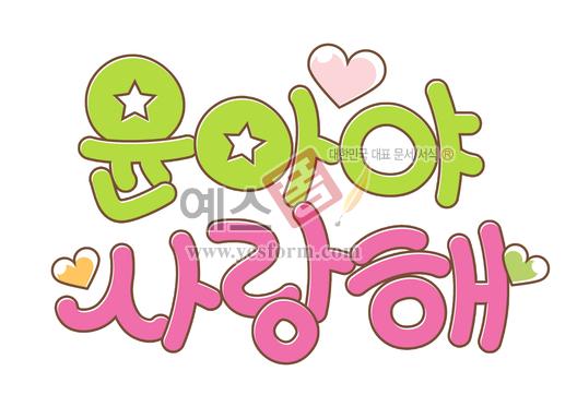 미리보기: 윤아야 사랑해 - 손글씨 > POP > 웨딩축하
