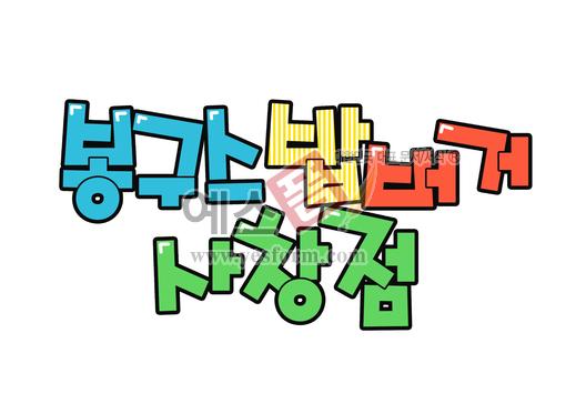 미리보기: 봉구스밥버거 사창점(햄버거,음식,지점) - 손글씨 > POP > 음식점/카페