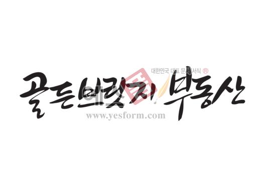미리보기: 골든브릿지 부동산 - 손글씨 > 캘리그라피 > 간판