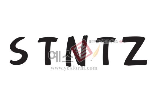 미리보기: STNTZ - 손글씨 > 캘리그라피 > 기타