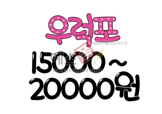 미리보기: 우럭포 15000~20000원(메뉴판,가격표,음식,판매) - 손글씨 > POP > 음식점/카페