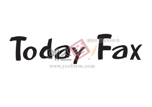 미리보기: Today Fax - 손글씨 > 캘리그라피 > 기타