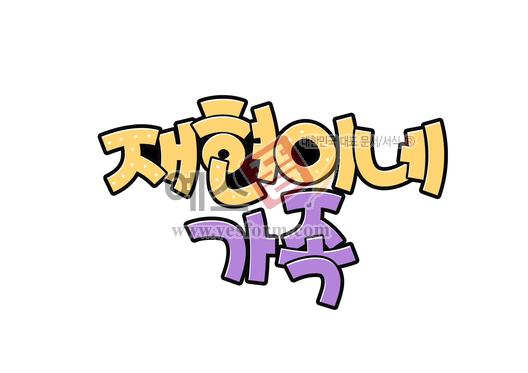 미리보기: 재현이네 가족 - 손글씨 > POP > 기타