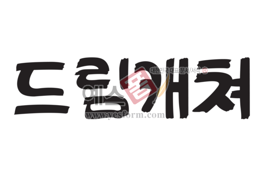 미리보기: 드림캐쳐 - 손글씨 > 캘리그라피 > 간판