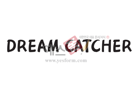 미리보기: DREAM CATCHER - 손글씨 > 캘리그라피 > 간판