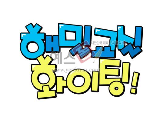 미리보기: 해밀교실 화이팅! - 손글씨 > POP > 응원피켓