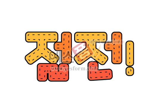 미리보기: 절전!(에너지절약) - 손글씨 > POP > 안내표지판