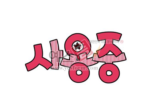 미리보기: 사용중 - 손글씨 > POP > 문패/도어사인