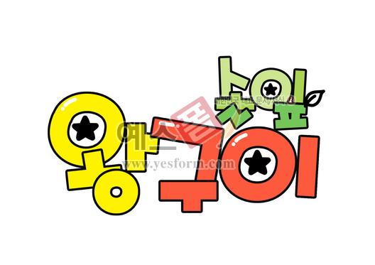 미리보기: 솔잎왕구이(음식점,메뉴) - 손글씨 > POP > 음식점/카페