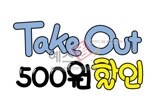 미리보기: Take Out 500원 할인(방문포장할인) - 손글씨 > POP > 음식점/카페