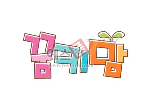 미리보기: 꿈키맘 - 손글씨 > POP > 기타