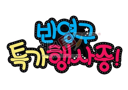 미리보기: 반영구 특가행사중! - 손글씨 > POP > 패션/뷰티