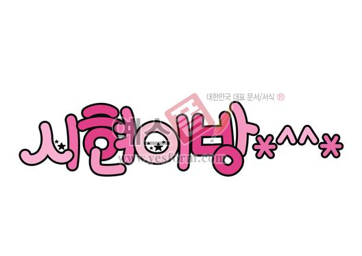 미리보기: 시현이방*^^* - 손글씨 > POP > 문패/도어사인