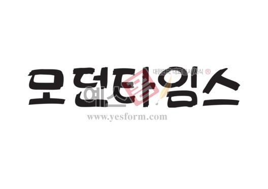 미리보기: 모던타임스 - 손글씨 > 캘리그라피 > 간판