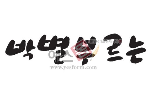 미리보기: 박별부르는 - 손글씨 > 캘리그라피 > 기타