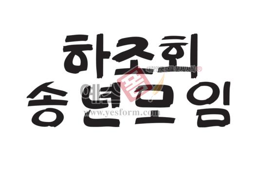 미리보기: 하조회송년모임 - 손글씨 > 캘리그라피 > 행사/축제