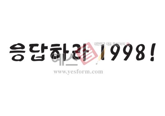 미리보기: 응답하라 1998! - 손글씨 > 캘리그라피 > 기타