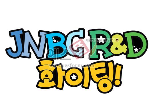 미리보기: JNBC R&D 화이팅! - 손글씨 > POP > 응원피켓