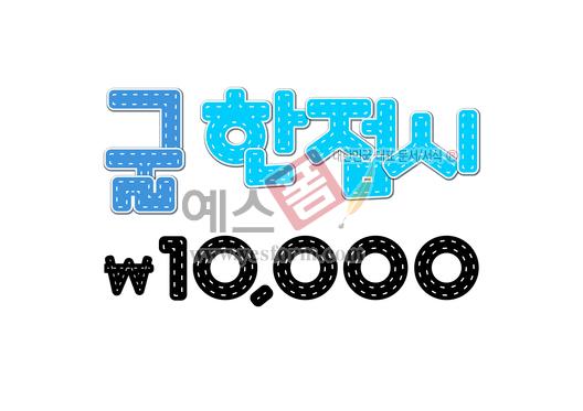 미리보기: 굴한접시 10,000 (음식점, 메뉴판, 가격표, 생굴, 해산물) - 손글씨 > POP > 음식점/카페