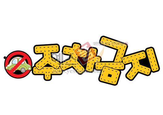 미리보기: 주차금지 - 손글씨 > POP > 자동차/주차