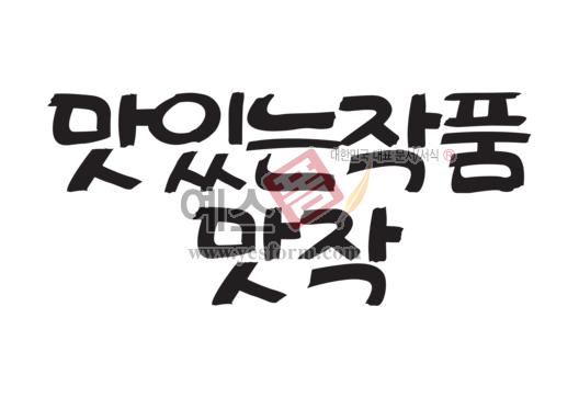 미리보기: 맛있는작품 맛작 - 손글씨 > 캘리그라피 > 간판
