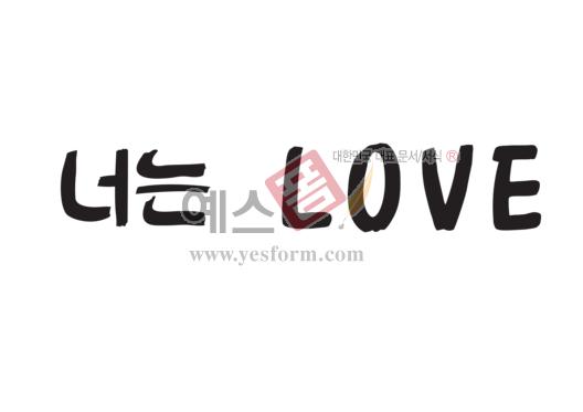 미리보기: 너는 love - 손글씨 > 캘리그라피 > 기타