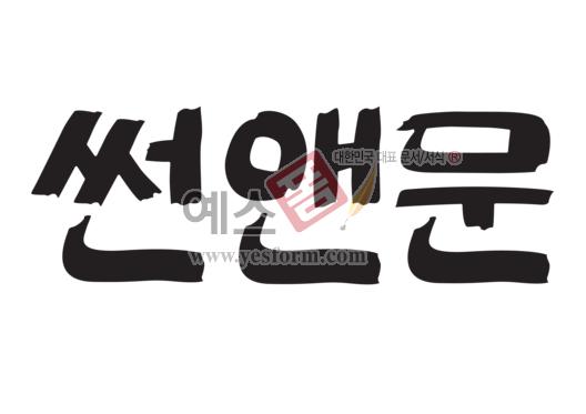 미리보기: 썬앤문 - 손글씨 > 캘리그라피 > 간판