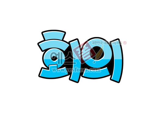 미리보기: 회의 - 손글씨 > POP > 단어/낱말