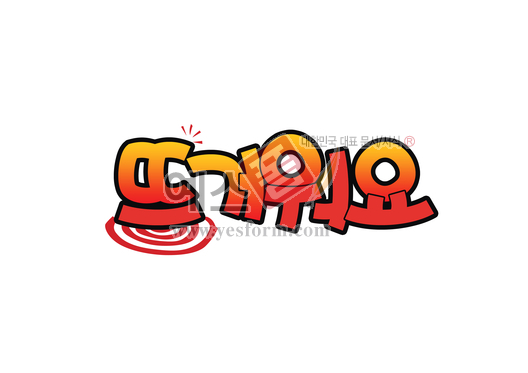 미리보기: 뜨거워요(hot) - 손글씨 > POP > 안내표지판