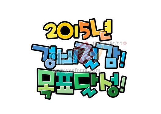 미리보기: 2015년 경비절감! 목표달성! - 손글씨 > POP > 기타