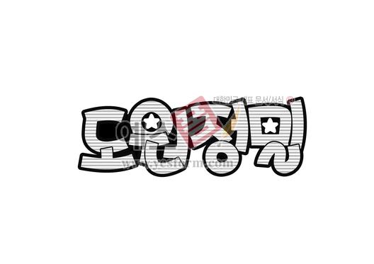 미리보기: 도원정밀 - 손글씨 > POP > 문패/도어사인