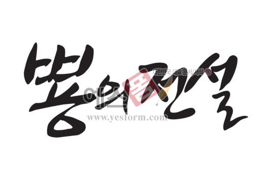 미리보기: 뿅의전설 - 손글씨 > 캘리그라피 > 간판