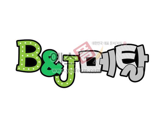 미리보기: B&J메탈 - 손글씨 > POP > 문패/도어사인