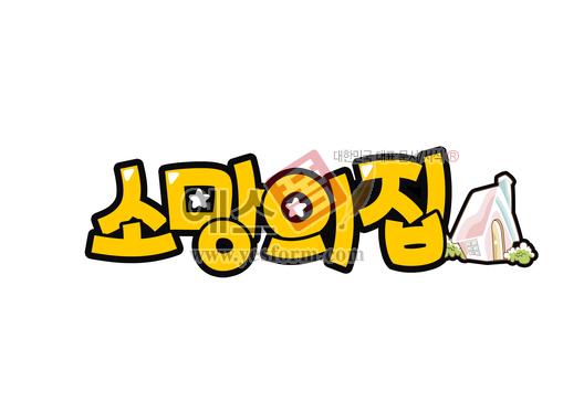 미리보기: 소망의집 - 손글씨 > POP > 문패/도어사인