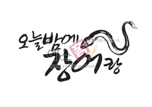 미리보기: 오늘밤에 장어랑 - 손글씨 > 캘리그라피 > 간판