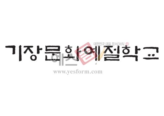 미리보기: 기장문화예절학교 - 손글씨 > 캘리그라피 > 간판