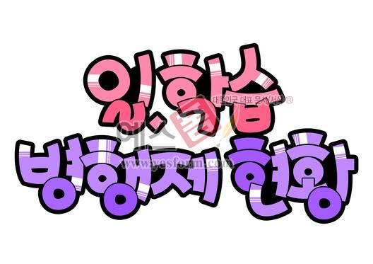 미리보기: 일.학습 병행제 현황  - 손글씨 > POP > 기타