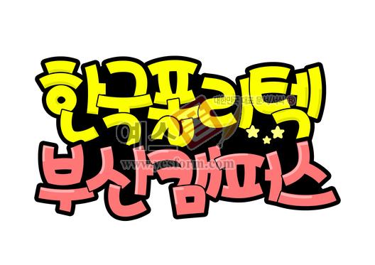 미리보기: 한국폴리텍 부산캠퍼스 - 손글씨 > POP > 기타