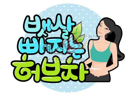 미리보기: 뱃살 빠지는 허브차 (다이어트,뷰티,허브티,헬스,건강) - 손글씨 > POP > 패션/뷰티