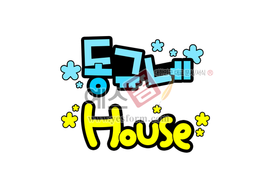 미리보기: 동규네House (문패,하우스) - 손글씨 > POP > 문패/도어사인