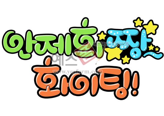 미리보기: 안제희 짱~ 화이팅! (응원문구,잔치,대회) - 손글씨 > POP > 응원피켓