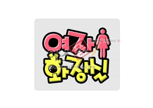 미리보기: 여자 화장실 (화장실문패) - 손글씨 > POP > 문패/도어사인