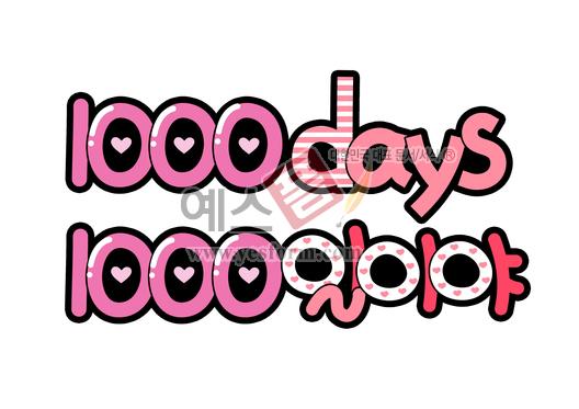 미리보기: 1000 days 1000일이야 - 손글씨 > POP > 웨딩축하