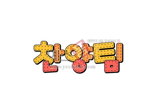 미리보기: 찬양팀 - 손글씨 > POP > 기타