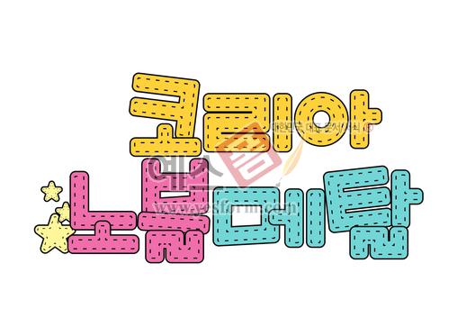 미리보기: 코리아노블메탈 - 손글씨 > POP > 문패/도어사인