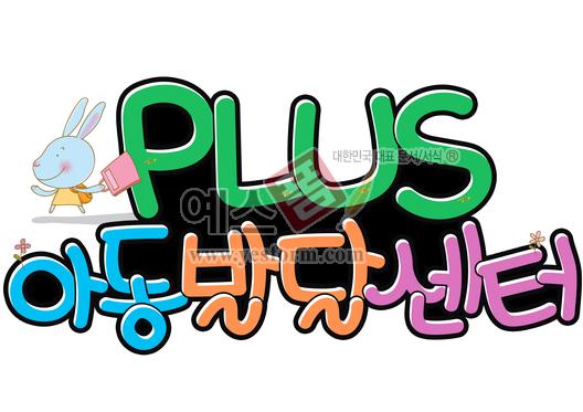 미리보기: PLUS 아동발달센터 - 손글씨 > POP > 문패/도어사인