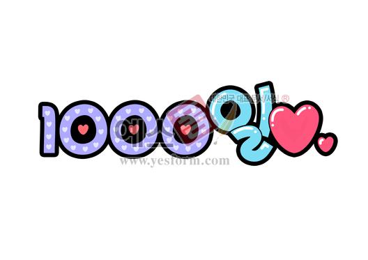 미리보기: 1000일♥ (웨딩피켓,촬영피켓,커플,기념일) - 손글씨 > POP > 웨딩축하