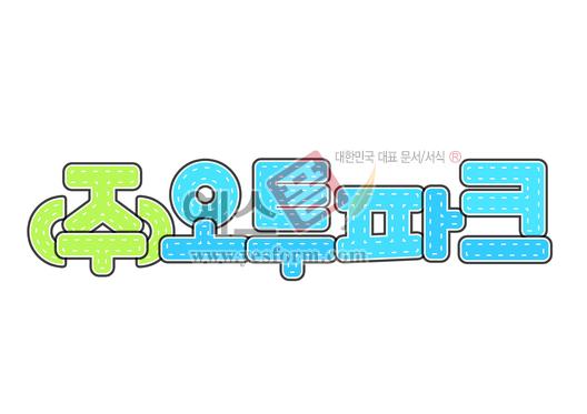 미리보기: (주)오투파크 (회사명,회사이름,간판) - 손글씨 > POP > 문패/도어사인