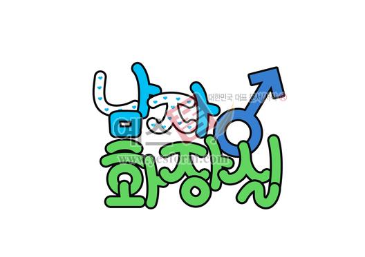 미리보기: 남자화장실 - 손글씨 > POP > 문패/도어사인