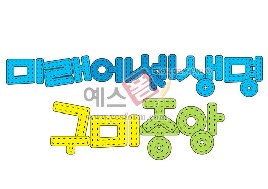 미리보기: 미래에셋생명 구미중앙 - 손글씨 > POP > 문패/도어사인
